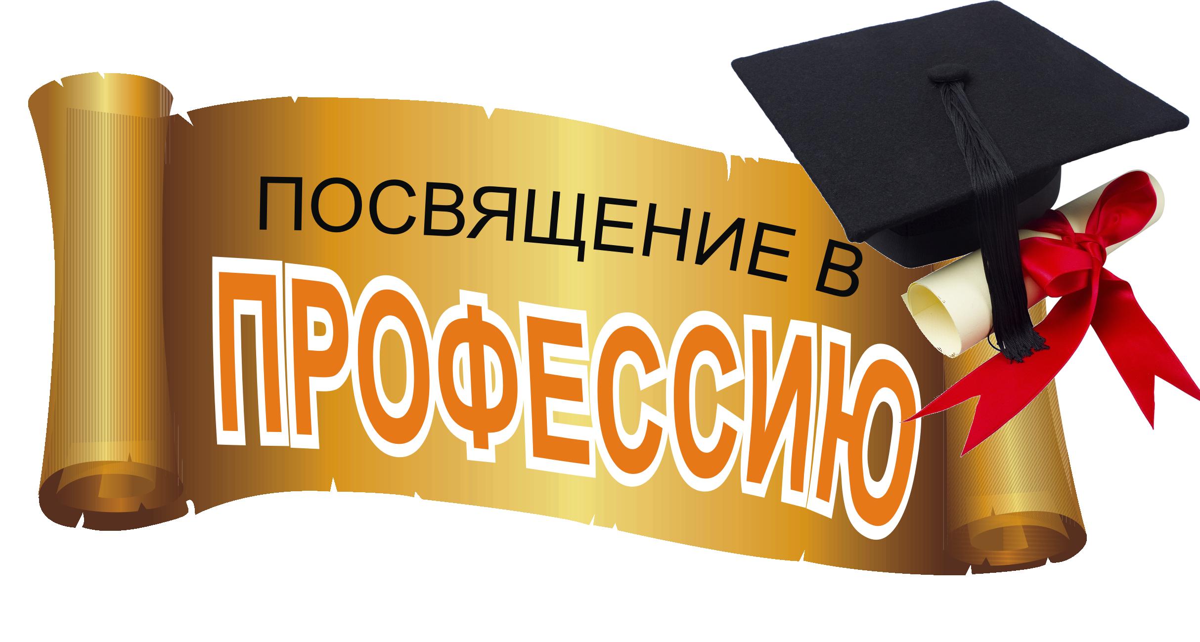 Поздравление учителям молодым специалистам